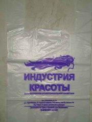 Пакеты с логотипом на заказ для упаковки косметики и парфюмерии