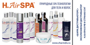 Профессиональная косметика для волос  H.АirSPA