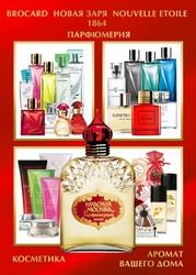 Магазин парфюмерии и космеики