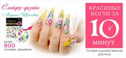Дизайн для ногтей оптом и в розницу
