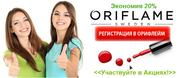 Новинки косметики в каталоге Орифлейм,  скидка 20%