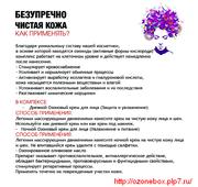 Оптовые поставки женской косметики от производителя по всей РФ и СНГ с