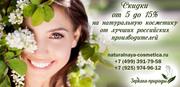 Скидки от 5 до 15% на натуральную косметику