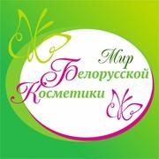 Белорусская косметика в Красноярске