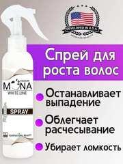 Mona Premium - спрей для роста,  от выпадения волос